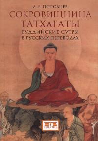 Сокровищница Татхагаты.Буддийские сутры в русских переводах