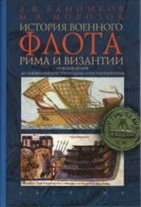 История военного флота Рима и Византии (от Юлия Цезаря до завоевания крестоносцами Константинополя)