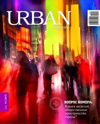 Журнал URBAN magazine №1 2015. КАКИМ ВИДИТСЯ ОБЩЕСТВЕННОЕ ПРОСТРАНСТВО ГОРОДА?