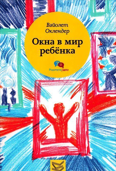 Окна в мир ребенка: руководство по детской психотерапии