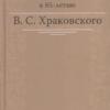 Сборник статей к 85-летию B.C. Храковского