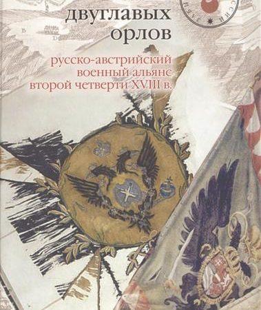 Союз двуглавых орлов. Русско-австрийский военный альянс второй четверти XVIII в.