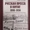 Русская пресса в Китае (1898-1956)