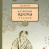 Китайские идиомы (переиздание)