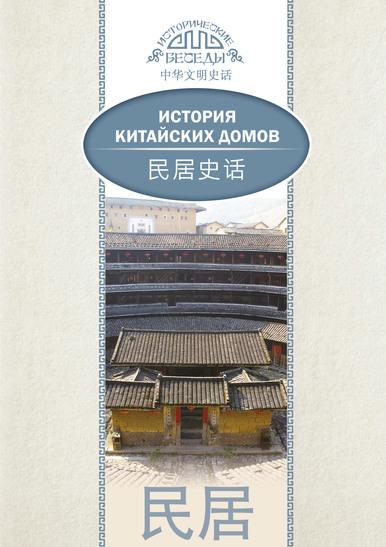 История китайских домов