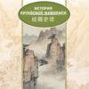 История Китайской живописи