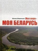 Моя вера — моя Беларусь. Сборник очерков