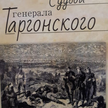 Судьба генерала Таргонского