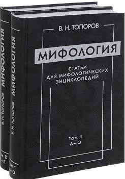 Мифология: Статьи для мифологических энциклопедий. Т.1.А-О