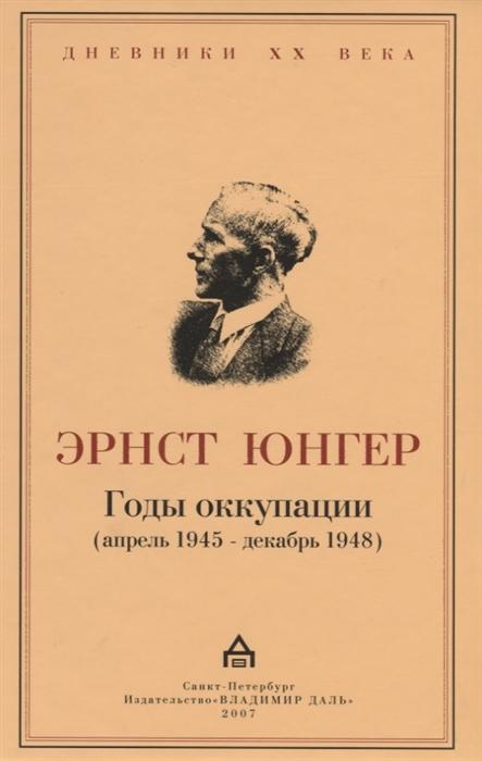 Годы оккупации апрель 1945-декабрь 1948
