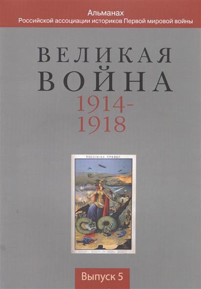 Великая война 1914-1918. Вып. 5