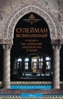 Сулейман Великолепный. Величайший султан Османской империи