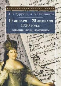 19 января - 25 февраля 1730 года: события