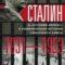 """Сталин и """"русский вопрос"""" в политической истории Советского Союза 1931-1953 гг."""