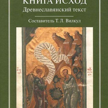 Книга Исход: Древнеславянский полный