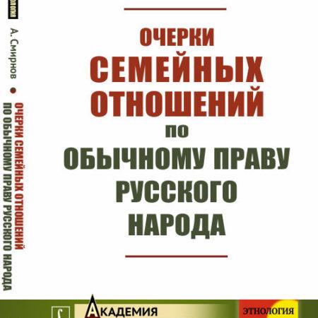 Очерки семейных отношений по обычному праву русского народа
