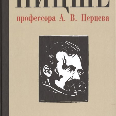 Избранные переводы из Ницше профессора А.В.Перцева