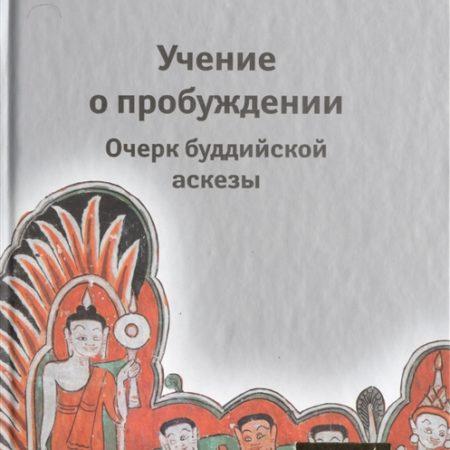 Учение о пробуждении. Очерк буддийской аскезы