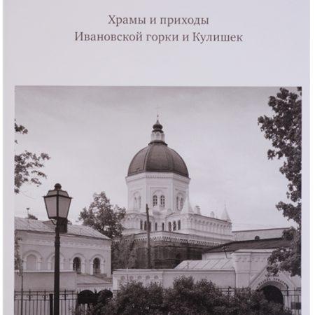 Церковная археология. Храмы и приходы Ивановской горки и Кулишек
