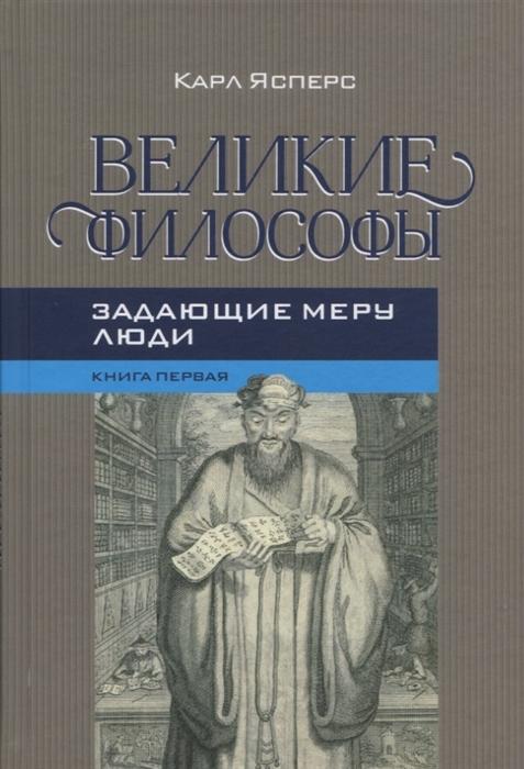 Великие философы Книга первая Задающие меру люди