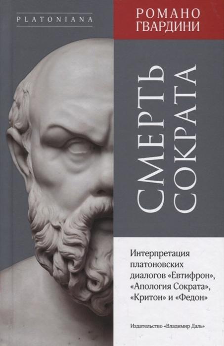 Смерть Сократа. Интерпретация платоновских диалогов «Евтифрон»