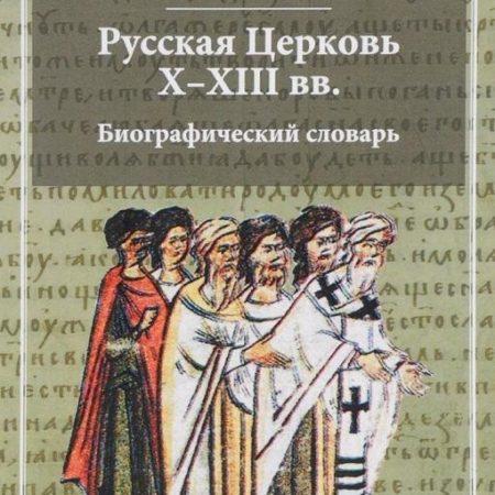 Русская Церковь X-XIII вв.: Биографический словарь