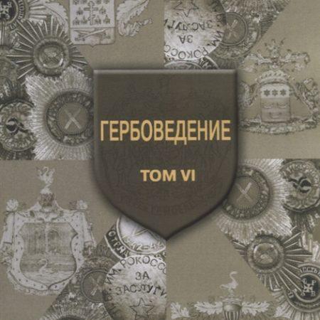 Гербоведение. Том VI
