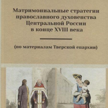 Матримониальные стратегии православного духовенства Центральной России в конце XVIII века