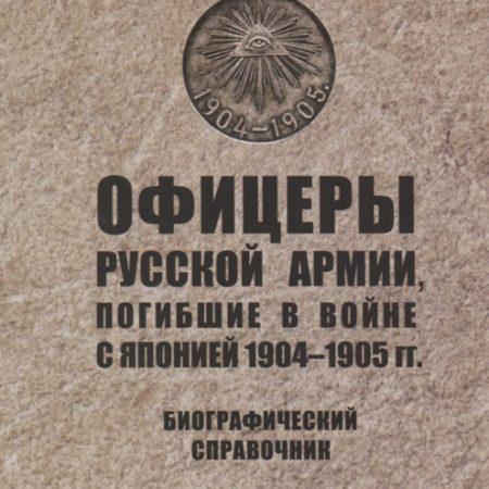 Офицеры русской армии