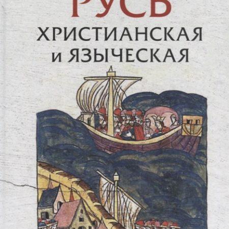Русь христианская и языческая: историко-археологические очерки