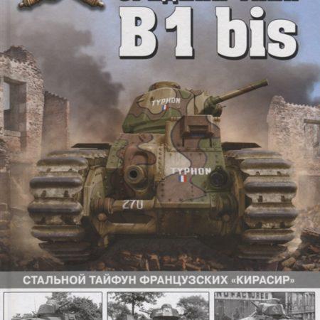 Средний танк B1bis. Стальной тайфун французских «кирасир»