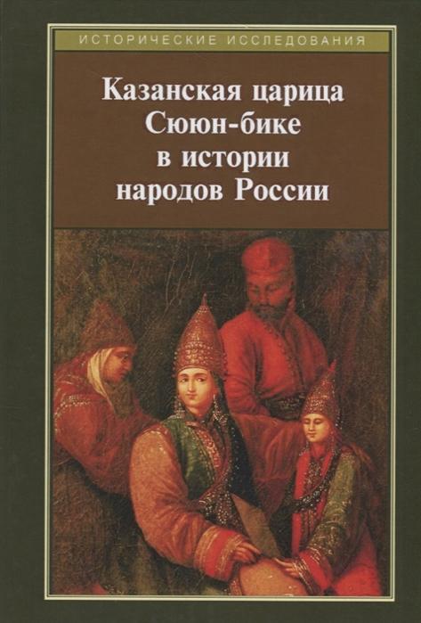 Казанская царица Сююн-бике в истории народов России