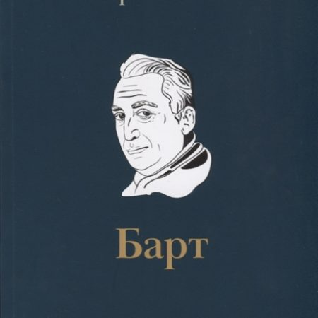 Ролан Барт: биография