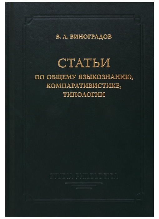 Статьи по общему языкознанию