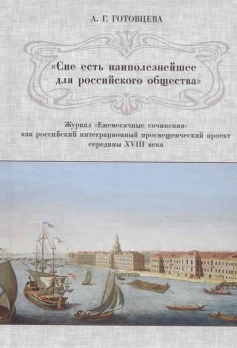 Сие есть наиполезнейшее для российского общества Журнал Ежемесячные сочинения как российский интеграционный просвещенческий проект середины XVIII века
