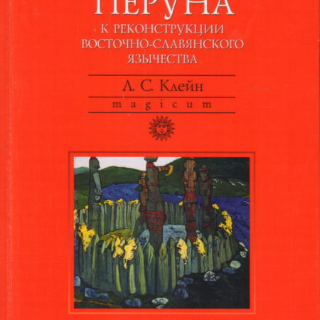 Воскрешение Перуна.К реконструкции восточно-славянского язычества