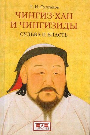 Чингиз-хан и Чингизиды.Судьба и власть