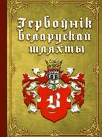 Гербоўнік беларускай шляхты. Том 3: В