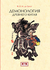 Демонология древнего Китая