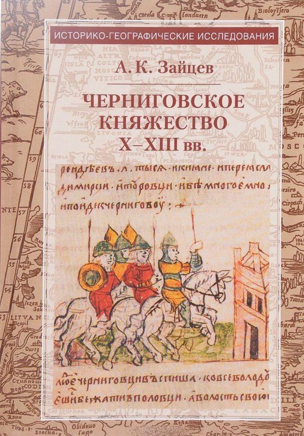 Черниговское княжество X-XIII в.: избранные труды
