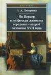 Ян Вермер и делфтская живопись середины - второй половины XVII века