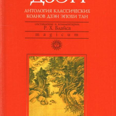 Золотой век дзэн.Антология классических коанов дзэн эпохи Тан