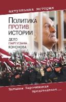 Политика против истории. Дело партизана Кононова