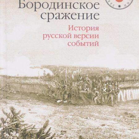 Бородинское сражение. История русской версии событий