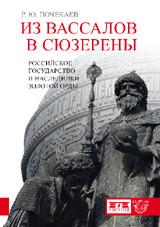 Из вассалов в сюзерены.Российское государство и наследники Золотой Орды