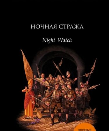 Ночная Стража