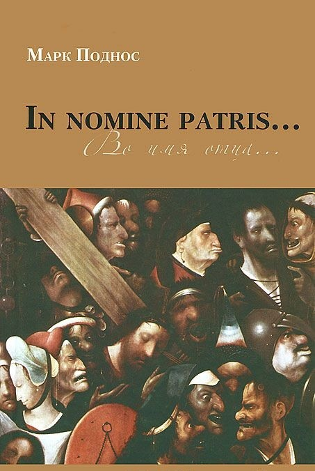 In nomine patris... (Во имя отца...)