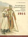 Русский фронт Первой мировой войны. Потери сторон. 1914