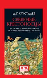 Северные крестоносцы.Русь в борьбе за сферы влияния в Восточной Прибалтике XII-X