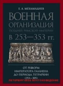 Военная организация поздней Римской империи в 253-253 гг.